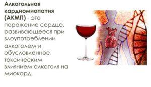 Алкогольная кардиомиопатия— это патология