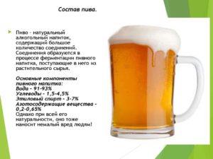 sostav pivo